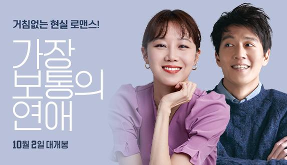 영화 <가장 보통의 연애>, 김래원 X 공효진의 추천 플레이리스트