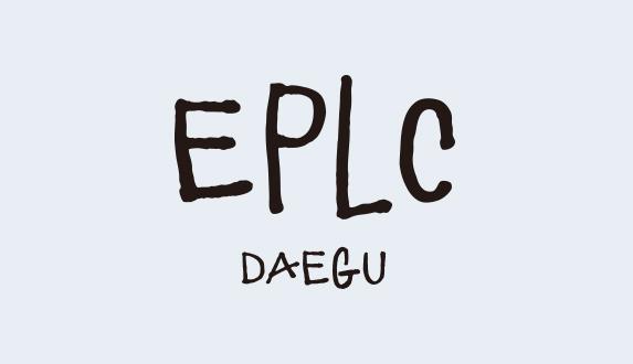 대구를 대표하는 스트릿 브랜드 편집샵 이플릭(EPLC) 플레이리스트!