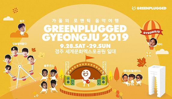 가을의 로맨틱 음악 여행 〈그린플러그드 경주 2019〉