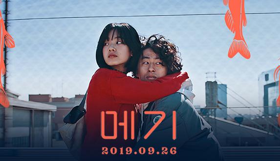 올해의 화제작! 영화 <메기> 주연 '이주영' 배우의 추천 플레이리스트