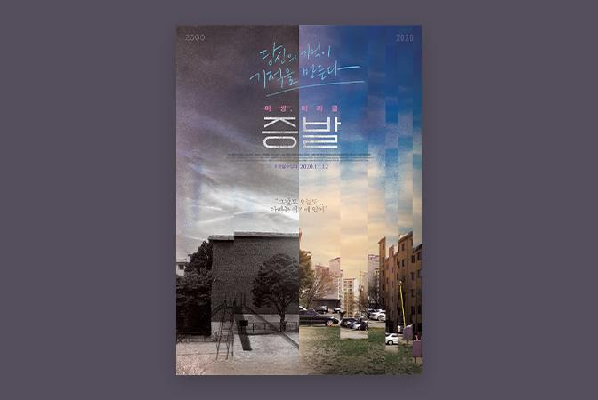 국내 최초 실종아동 다큐멘터리, 영화<증발>