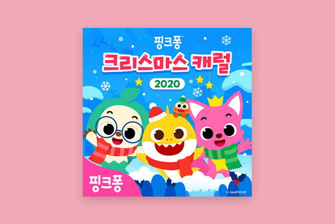신나고 중독성 넘치는 핑크퐁 2020 크리스마스 캐럴 동요!