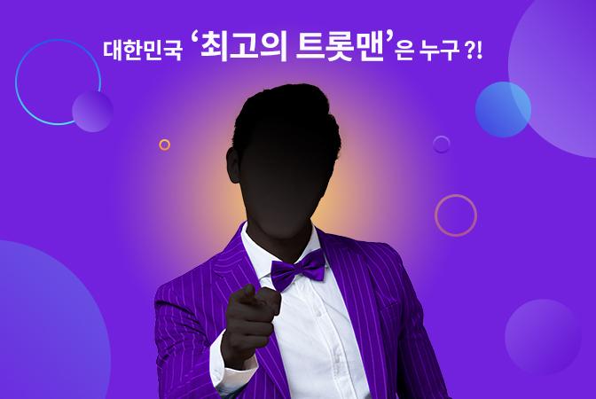 <내일은 미스터트롯> 1/16일자 경연 원곡 감상하기