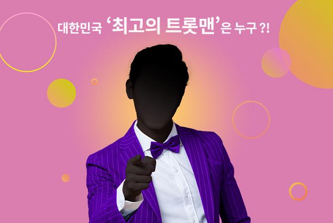 <내일은 미스터트롯> 2/20일자 경연 원곡 감상하기