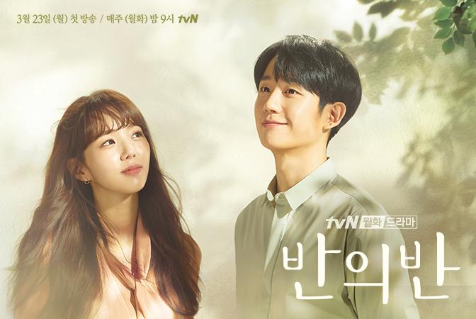정해인 x 채수빈의 짝사랑 이야기, tvN <반의반>