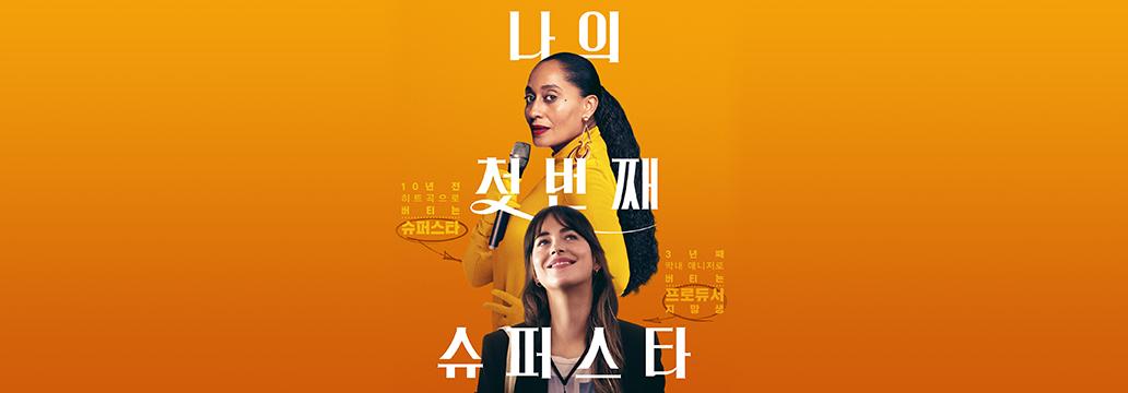 서로의 인생을 변화시킬 뮤직 프로젝트<br>영화 <나의 첫 번째 슈퍼스타> OST 감상 이벤트