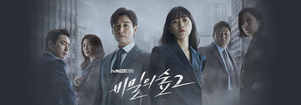 더 강렬해져 돌아온 웰메이드 장르극<br>tvN <비밀의 숲2> 추천 플레이리스트