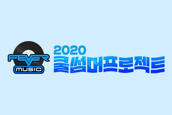 라비 X 예리 X 김우석, 피버뮤직 2020 쿨 썸머 프로젝트!