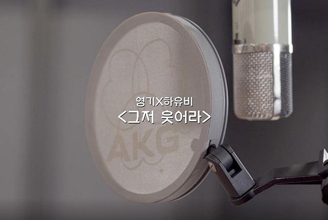대국민 희망 프로젝트! 영기 & 하유비 [그저 웃어라] 녹음 현장