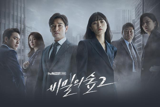 더 강렬해져 돌아온 웰메이드 장르극, tvN <비밀의 숲2>
