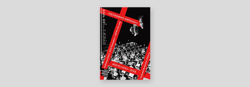 국립국악관현악단 관현악시리즈Ⅰ<br><2020 마스터피스 : 정치용> 공연 초대 이벤트