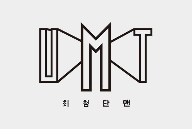 가장 현대적인 복고! 신스팝 그룹 최첨단맨(UMT)