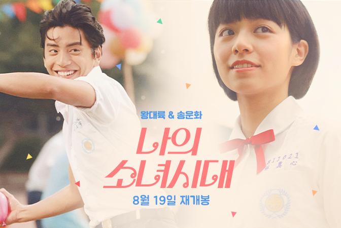 극장에서 다시 보고 싶은 인생 첫사랑 영화! <나의 소녀시대> 재개봉!