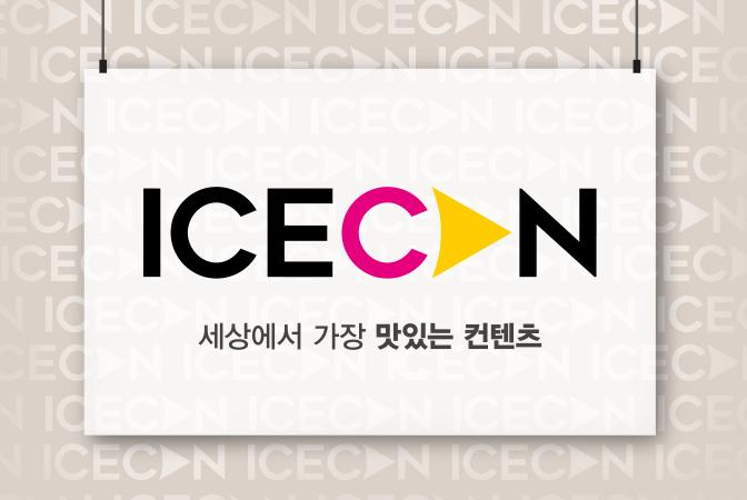 다양한 콘텐츠의 세계로 'CGV 아이스콘' 추천 플레이리스트