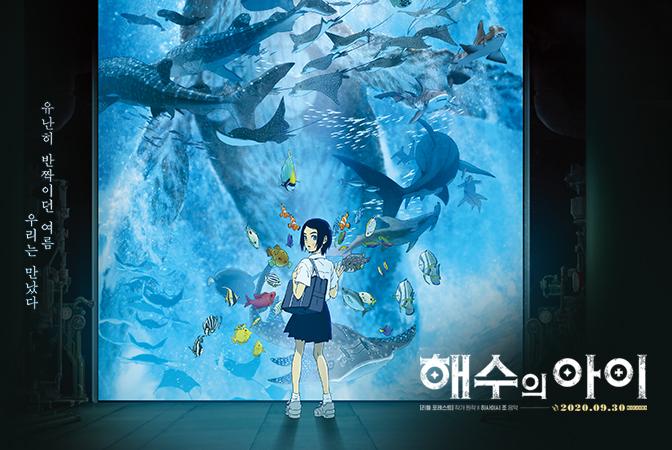세계적인 영화 음악가 '히사이시 조'의 음악! 영화 <해수의 아이>