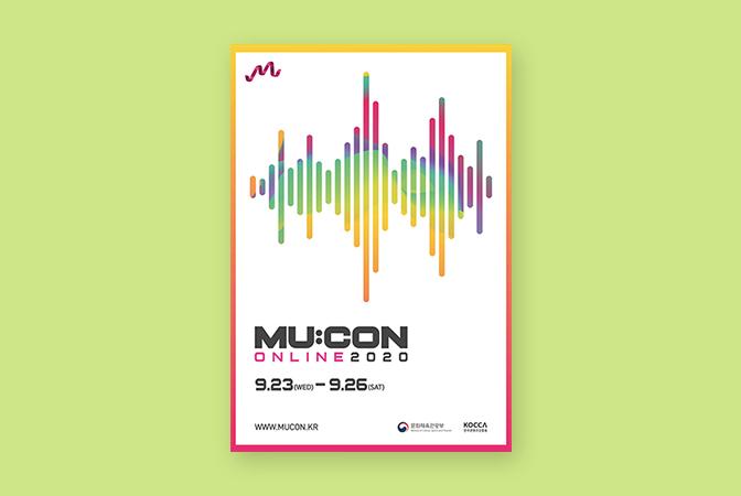 한국 대중음악을 세계 속으로 '뮤콘 온라인 2020' 개최 소식!