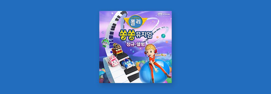 최애 변신 로봇 '로보카폴리'의 음악 애니메이션!