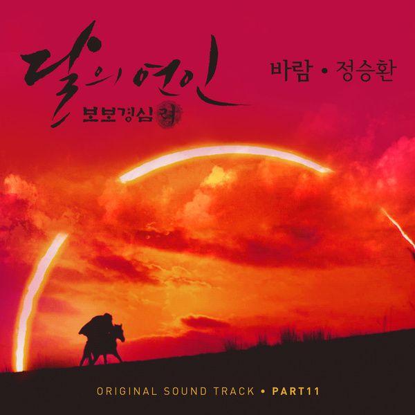 애절함의 끝판왕! 서사 가득한 사극 드라마 OST
