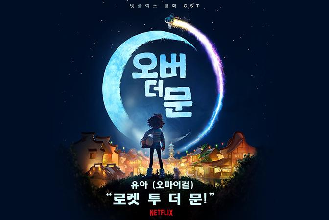 '유아'가 부른, 영화 <오버 더 문> OST