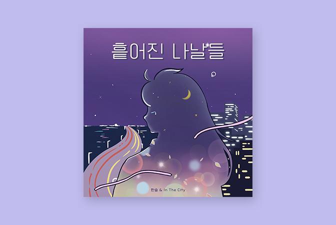 한슬 & IN THE CITY [PLAYBACK '흩어진 나날들'] 앨범 작업기 & 인터뷰