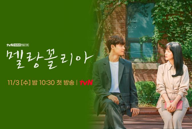 답은 없어도, 우리가 몰두했던 순간들, tvN 〈멜랑꼴리아〉