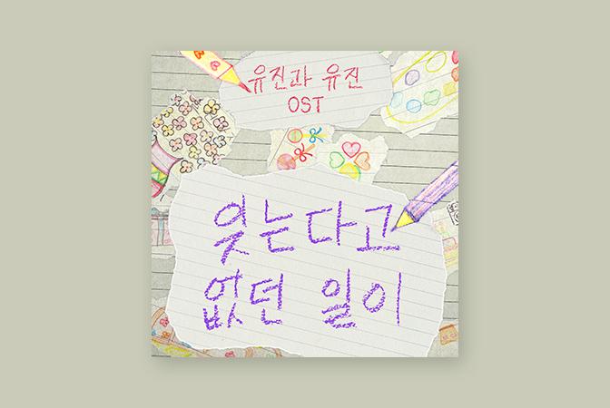 안예은이 부르는 뮤지컬 [유진과 유진 OST] '잊는다고 없던 일이'