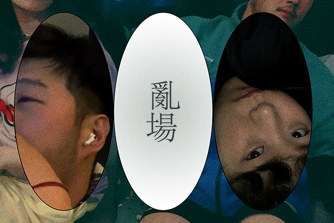 문선(MOONSUN)과 DJ 자말(LAMAJ)의 콜라보 [난장(亂場)] 비하인드