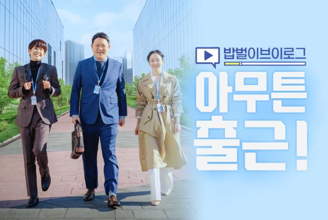 밥벌이 브이로그, MBC 예능 <아무튼 출근!>
