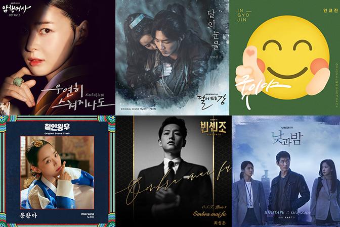 독특한 OST, 변화하고 있는 OST