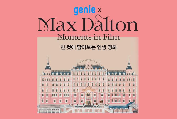 <지니 X 맥스 달튼, 영화의 순간들> Moments in Music