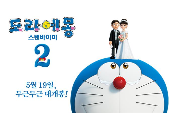 도라에몽 탄생 50주년 기념 대작! 영화 <도라에몽: 스탠바이미 2>