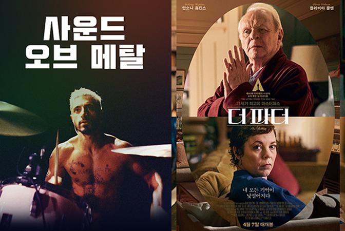 5편의 영화, 5편의 OST