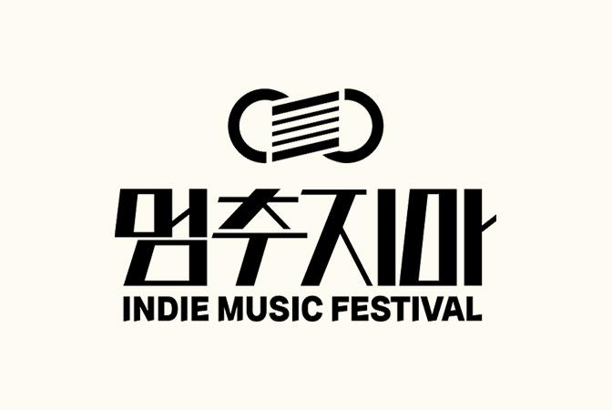 온라인 백마도에서 만나는 인디음악 축제, <멈추지마 인디뮤직페스티벌>