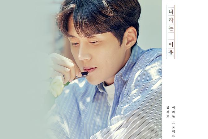 '에피톤 프로젝트'와 '김선호'의 설레는 만남!
