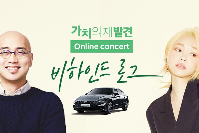지니뮤직 X 쏘나타 [가치의 재발견] Online concert 비하인드 로그