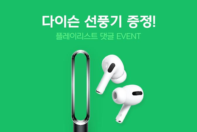 플레이리스트 맛집, 지니에게 신청하세요! EVENT 2탄