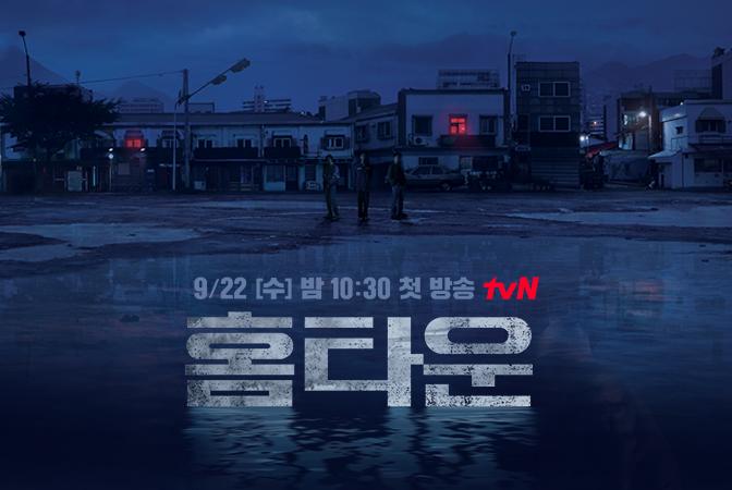 """""""모든 곳이 뒤집힌 곳"""" tvN <홈타운>"""
