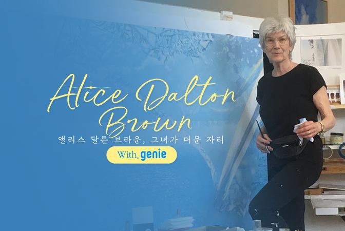 찬란한 빛을 캔버스에 담는 화가, <앨리스 달튼 브라운, 그녀가 머문 자리>