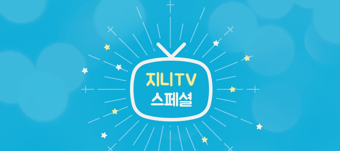 지니TV 스페셜