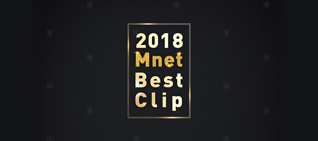 2018 Mnet Best Clip