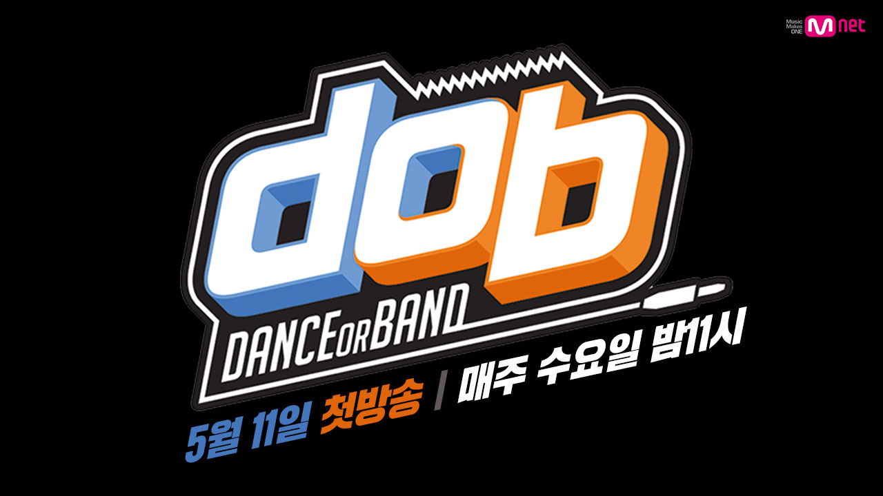 d.o.b (Dance or Band)
