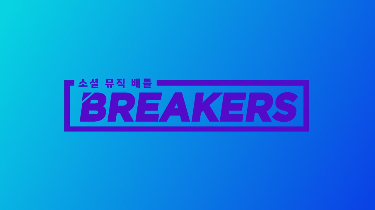 브레이커스(BREAKERS)