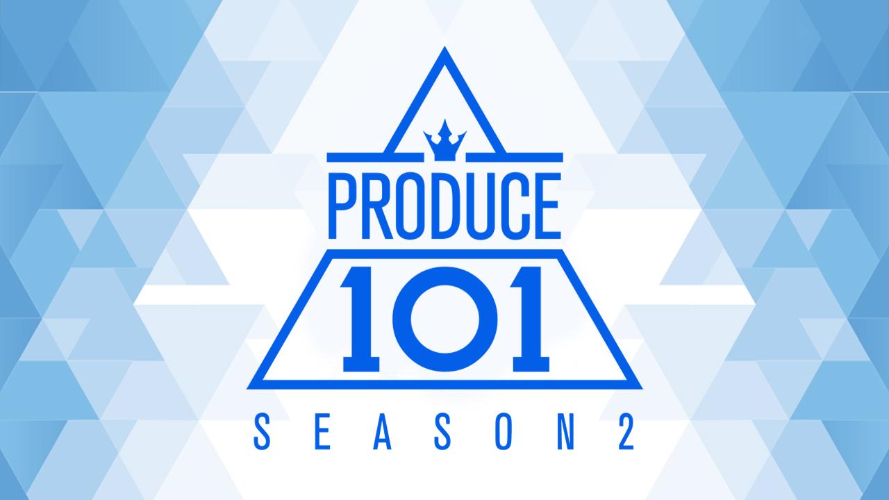 프로듀스101 시즌2