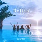 롤린 (Rollin')-브레이브걸스 (Brave girls)