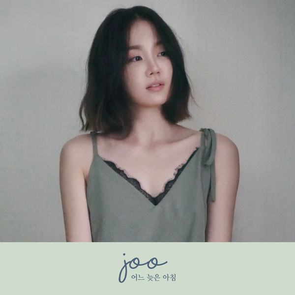 주 (JOO) Digital Single Album '어느 늦은 아침'