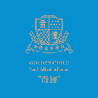 Golden Child 2nd Mini Album '奇跡 (기적)'