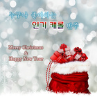 We Wish You A Merry Christmas (MR반주)