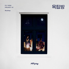 FLY HIGH PROJECT #2 '옥탑방'