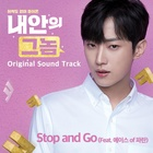 Stop and Go (Feat. 에이스 of 파란)