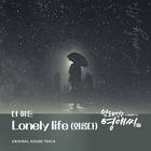 Lonely life (외롭다)